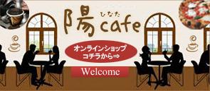 陽Cafe Store〜オンラインショップ