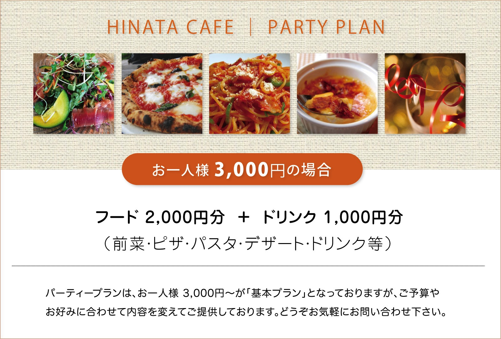 HINATA CAFE|PARTY PLAN