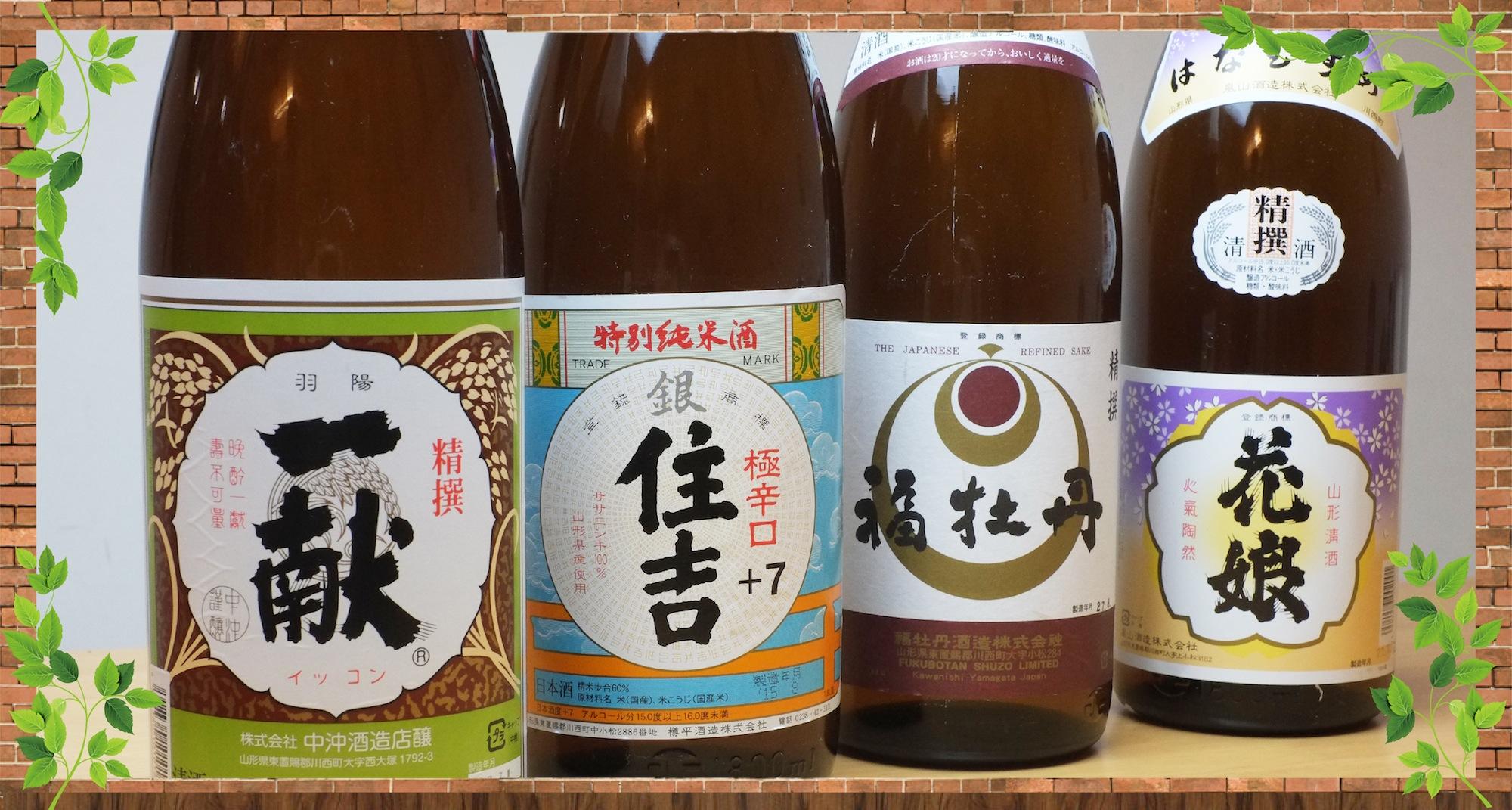 川西町の地酒・日本酒