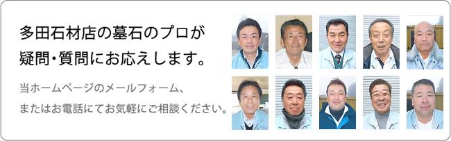 多田石材店の墓石のプロが疑問・質問にお応えします。