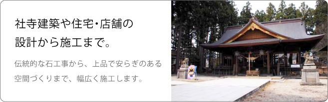 社寺建築や住宅・店舗の設計から施工まで