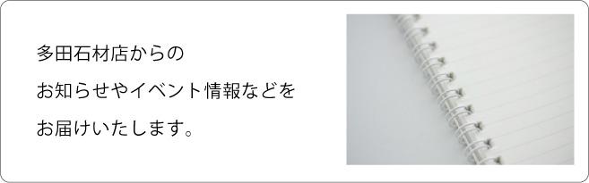 多田石材店からのお知らせやイベント情報などをお届けいたします。