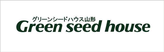グリーンシードハウス山形|Green Seed House