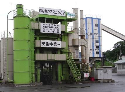 アスコン工場