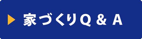 家づくりQ&A