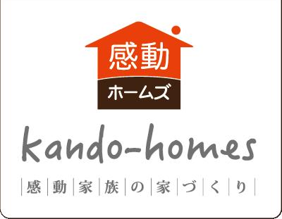 kando-homes 感動家族の家づくり