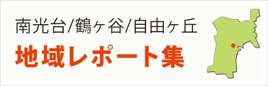仙台泉圏地域密着サービス