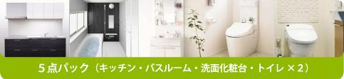 5点パック(キッチン・バスルーム・洗面化粧台・トイレ×2)