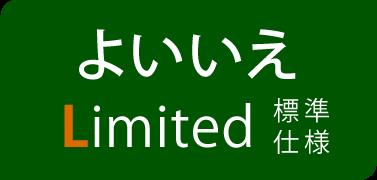 よいいえLimited|標準仕様