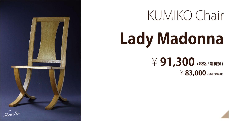 KUMIKO Chair|Lady Madonna(レディーマドンナ)R(アール)の柔らかさが優しい 曲面フレームを組み上げ単純化した 究極の組子家具です。