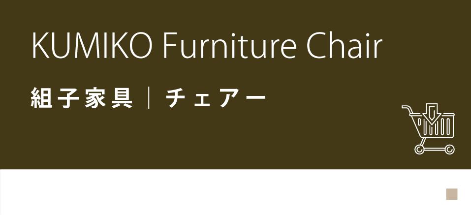 組子家具|チェアー