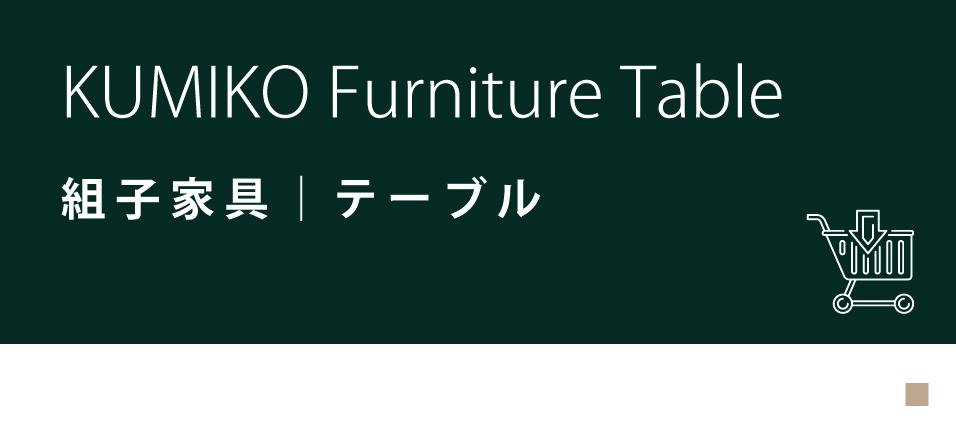 組子家具|テーブル