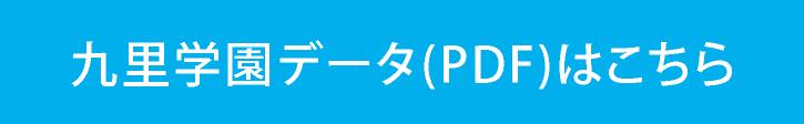 九里学園データ(PDF)はこちら