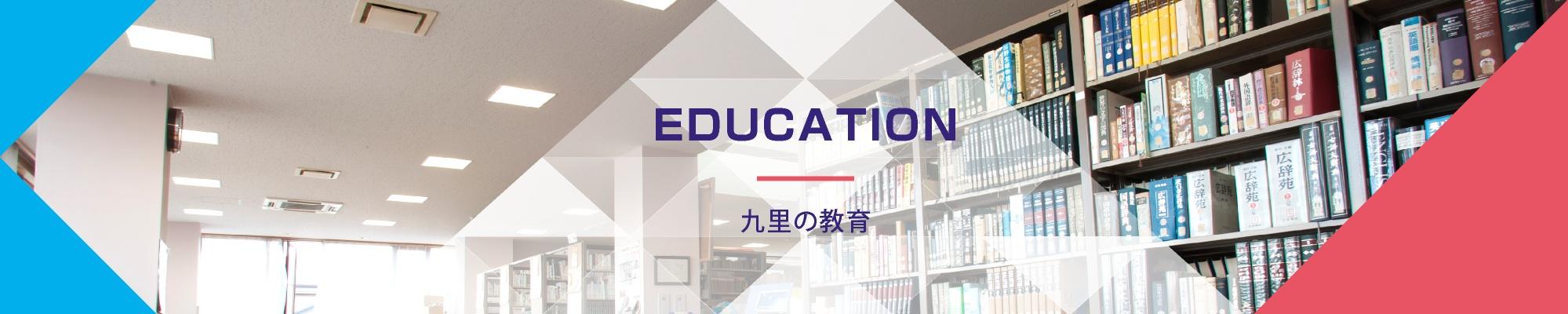 九里の教育
