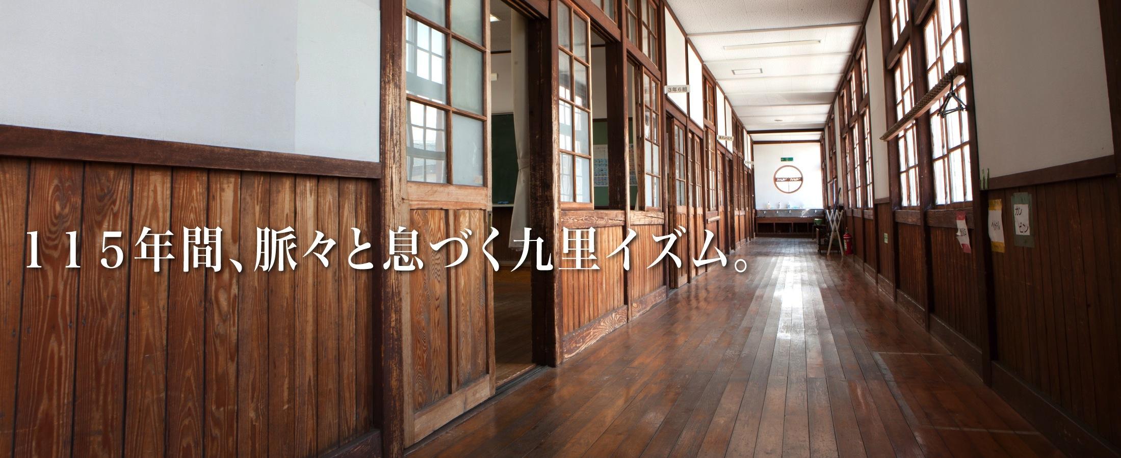九里トップイメージ4
