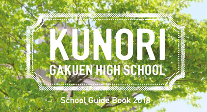 KUNORI School Guide