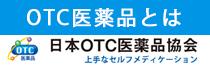 OTC医薬品とは?(日本OTC医薬品協会)