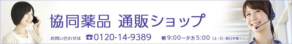 協同薬品 通販ショップ|お問い合わせは 0120-14-9389|朝8:30〜夕方17:00(土・日・祝日・お盆・年末年始を除く)