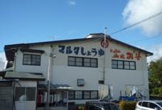 マルタ醸造株式会社