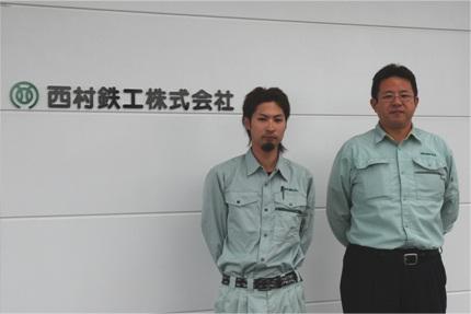 【西村鉄工株式会社 代表取締役 西村 徹さん と 今野さん】