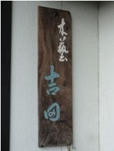 吉田木工芸