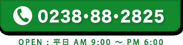0238-88-2825