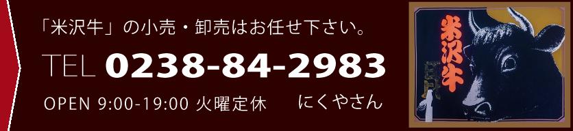 米沢牛の小売り・卸売りはお任せ下さい。TEL:0238-84-2983