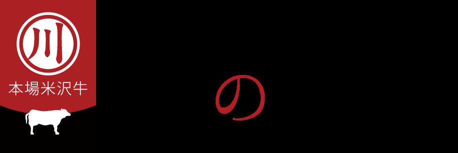本場米沢牛〜日本のブランド和牛・最高級米沢牛の販売|肉の丸川