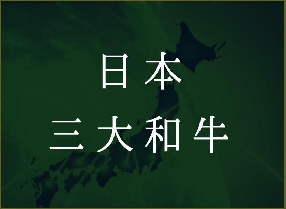日本三大和牛