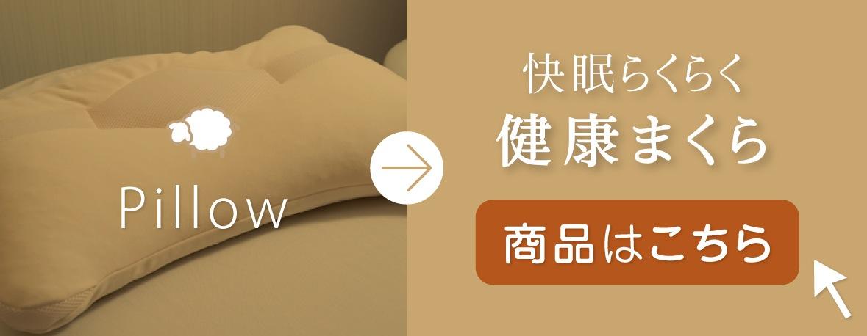 肩こりを和らげる健康枕〜快眠らくらく健康枕