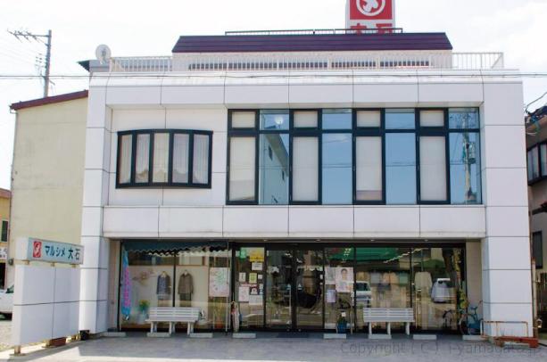 マルシメ大石・店舗写真