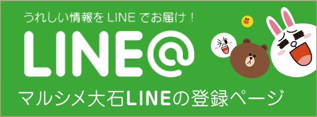 マルシメ大石LINEの登録ページ