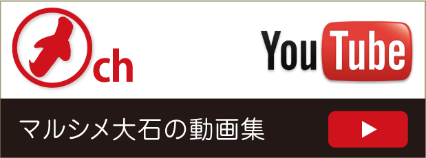 マルシメ大石のYouTube