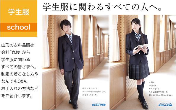 学生服に関わるすべての人へ。