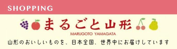 まるごと山形|山形のおいしいものを日本全国・世界中にお届けしています