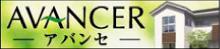 AVAMCER/アバンセ