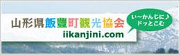 飯豊町観光協会