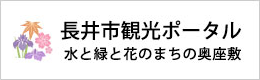 長井市観光ポータル