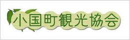 小国町観光協会
