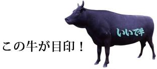 この牛が目印