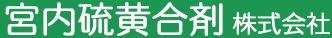 宮内硫黄合剤株式会社