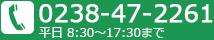 0238-47-2261 平日8:30-17:30まで