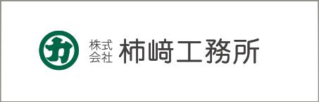 株式会社 柿崎工務所