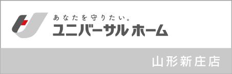 ユニバーサルホーム山形新庄店