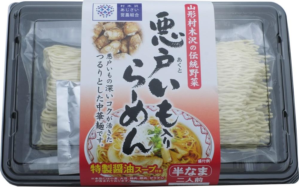 悪戸いも入りラーメン しょうゆ(半なま麺/2食入/つゆ付)