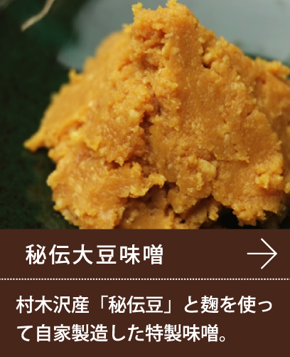 秘伝大豆味噌