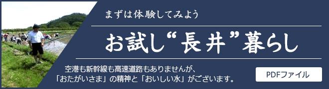 """お試し""""長井""""暮らし"""