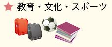 教育・文化・スポーツ