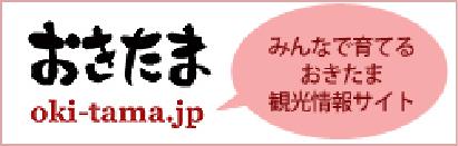 oki-tama.jp