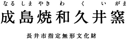 成嶋焼き和久井窯|長井市指定無形文化財